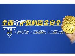 公司每期活动banner