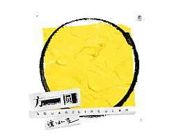 【KEN-Q】谭冰尧单曲《方圆》唱片设计