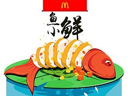 15年-麦当劳鱼小鲜海报