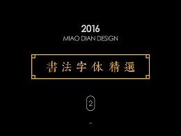2016下半年书法字体总结
