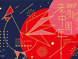 新春老外中国年活动海报