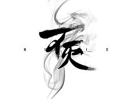 字体练习(手绘)