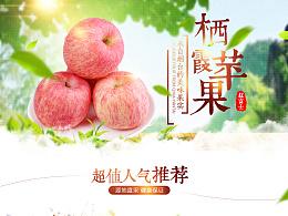水果樱桃苹果首页设计