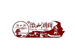 广东汕头大将策划--微山湖牌品牌策划设计 汕头包装设计 蛋制品包装设计 食品包装 地方特产包装设计