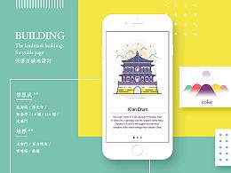 梁思成+地标性建筑引导页设计