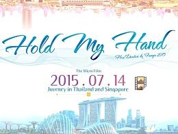 《Hold My Hand》 ?#24405;?#22369;、泰国文化艺术之旅