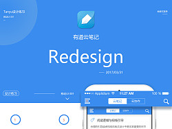 有道云笔记Redesign by 须弥芥子UI