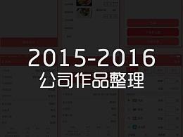 2015-2016部分作品整理