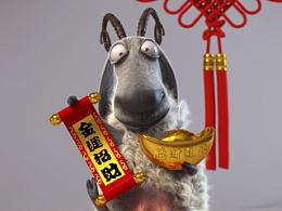 新年新气象,羊年发大财!