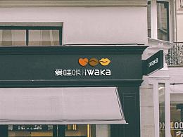 咖啡店品牌logo设计