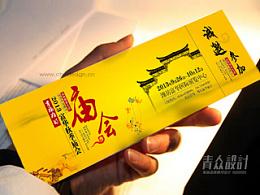 【青众设计】—2013年幸福潍坊富华秋季庙会—形象设计方案