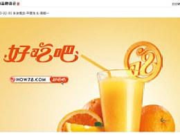 萧远海品牌设计(333vi.com)【好吃吧】VI故事