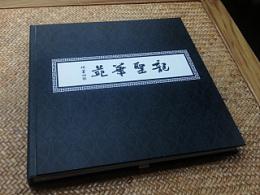 画册设计-龙圣华高档茶具画册
