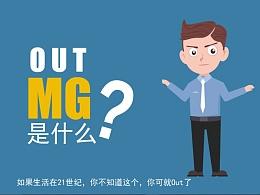 MG动画,什么是MG动画,MG动画制作软件