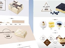 小清新蛋糕网站
