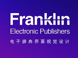 富兰克林   公司09年的作品