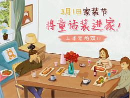 首页-Yomerto旗舰店-天猫Tmall—将童话装进家