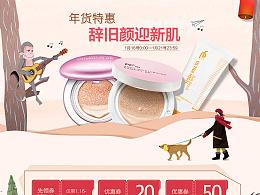 天猫年货节/彩妆化妆品专题页