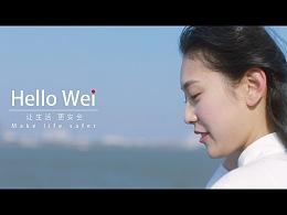 《Hellowei》智能安全系统体验篇