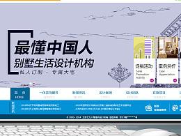 网页设计排版