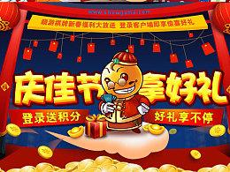 节日 游戏banner 字体 临摹