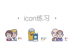 icon临摹#1