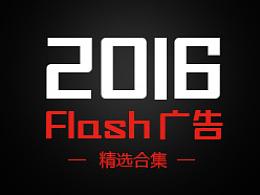 新天龙八部&星际战甲 FLASH广告 精选