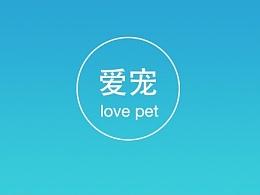 爱宠app界面