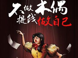 手绘海报——《不做提线的木偶》