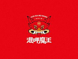 混呷魔王-品牌提案