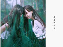 薄荷之夏/亦生映画馆