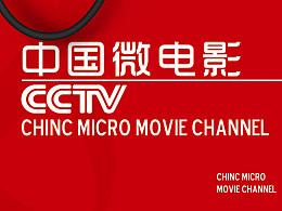 CCTV-IP电视中国微电影频道VI设计
