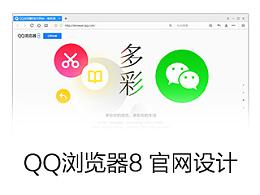 QQ浏览器8 官方网站设计