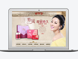 美容产品网页