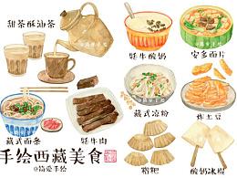 【纸上的美食】西藏,一生必去的地方!