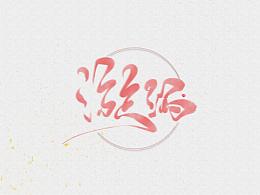 【手写/漩涡/Cq.】
