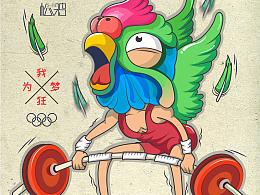 矢量插画—我的奥运梦