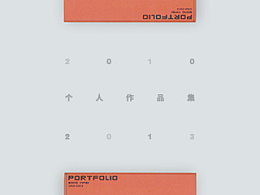 2010-2013个人作品集
