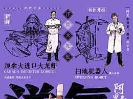 天猫年货节创意海报