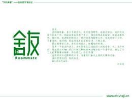 """""""字作多情""""---刘兵克字体日记(第四十八期)"""