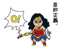 正义的神奇女侠