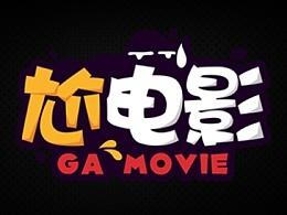 橘子娱乐系列logo