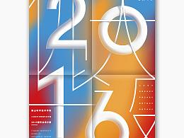 #佛山大学2016毕设海报设计#