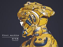 【First machine】—初号机-皇衫甲