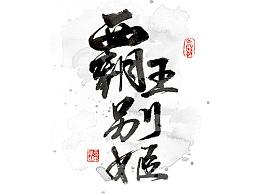 回归自我,源于本真(书法毛体字体)