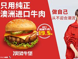 KFC澳娇牛堡 x 李宇春