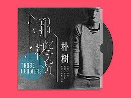 唱片封面重设计(练习)