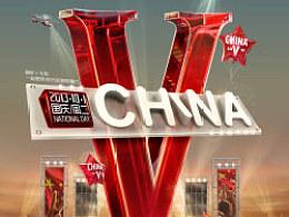 2013国庆海报——China V 派对