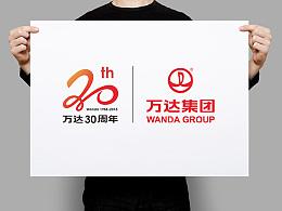 万达30周年logo征集设计