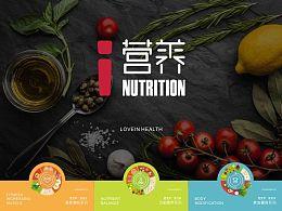 「I营养」餐厅品牌视觉VIS优化设计
